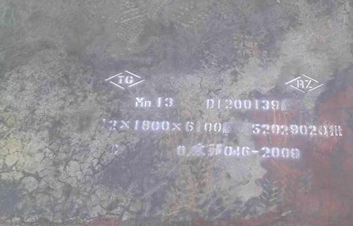 mn13高锰耐磨板厂家动态