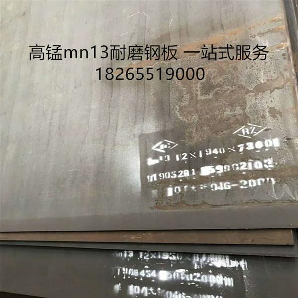 高锰13钢板表面如何处理