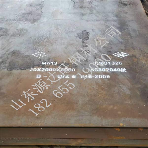 哪个厂家的高锰耐磨板价格比较优惠
